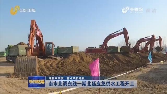【冲刺四季度·重点项目巡礼】南水北调东线一期北延应急供水工程开工