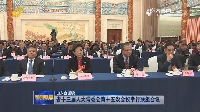 省十三届人大常委会第十五次会议举行联组会议