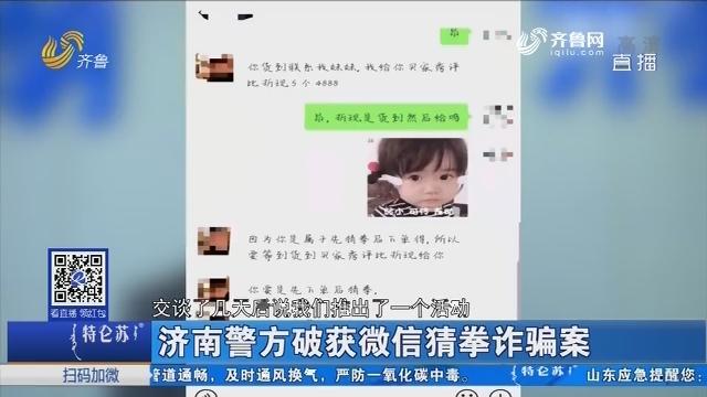 济南警方破获微信猜拳诈骗案