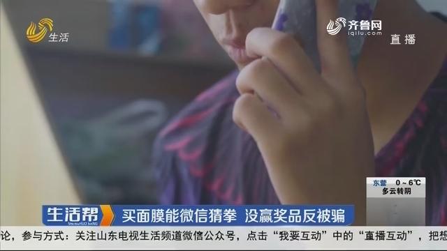 济南:买面膜能微信猜拳 没赢奖品反被骗