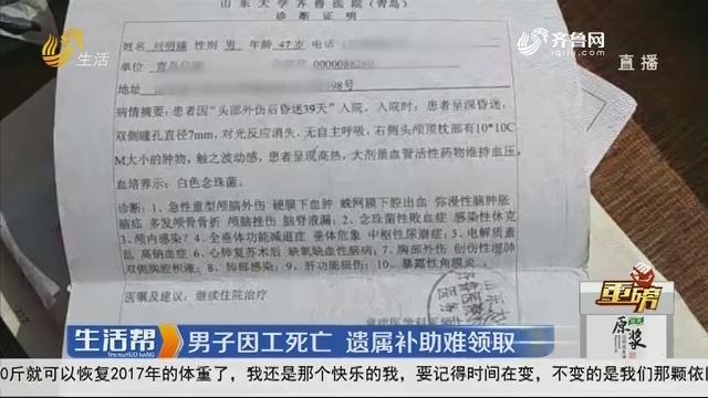 【重磅】青岛:男子因工死亡 遗属补助难领取
