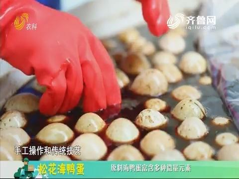 20191128《中国原产递》:松花海鸭蛋