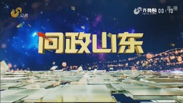 2019年11月28日《问政山东》回头看特别节目