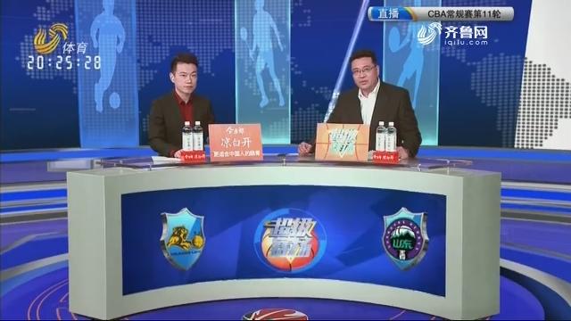 浙江广厦控股VS山东西王(中)