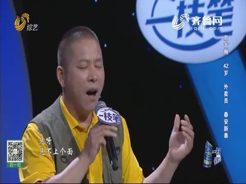 20191128《我是大明星》:周吉刚遭遇强劲对手 互相交流语无伦次