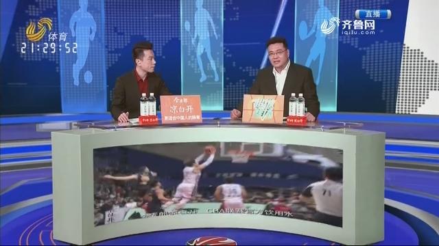 浙江广厦控股VS山东西王(下)