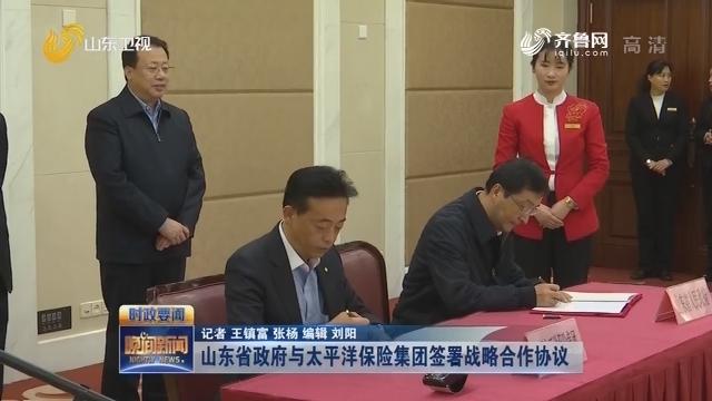 山東省政府與太平洋保險集團簽署戰略合作協議