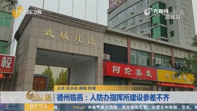 【闪电新闻排行榜】德州临邑:人防办指挥所建设参差不齐