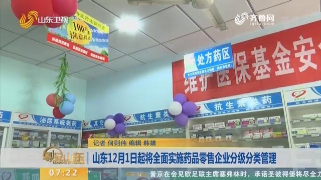 【闪电新闻排行榜】山东12月1日起将全面实施药品零售企业分级分类管理