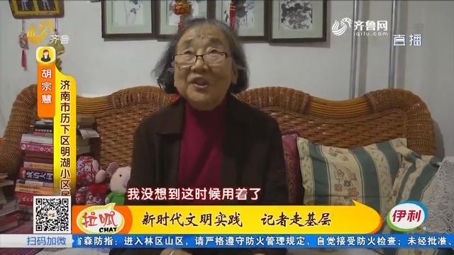济南:新时代文明实践 记者走基层