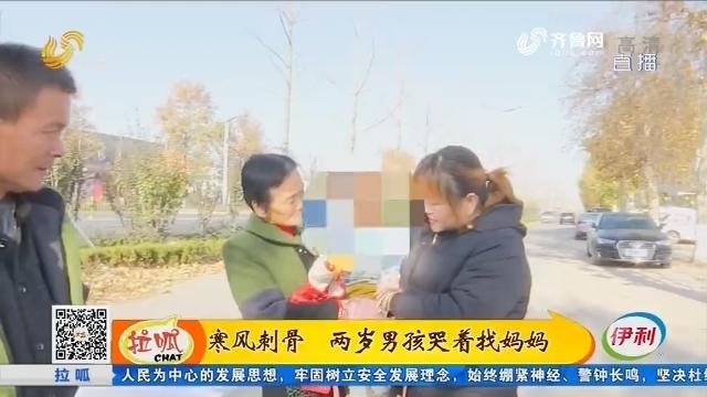 济南:寒风刺骨 两岁男孩哭着找妈妈