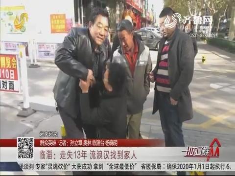 【群众英雄】临淄:走失13年 流浪汉找到家人