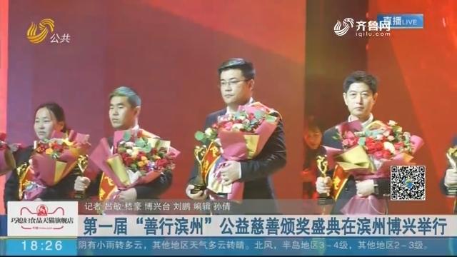 """第一届""""善行滨州""""公益慈善颁奖盛典在滨州博兴举行"""