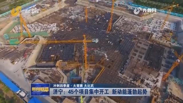 【冲刺四季度·大竞赛 大比武】济宁:45个项目集中开工 新动能蓬勃起势