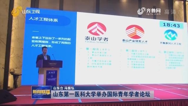 山东第一医科大学举办国际青年学者论坛