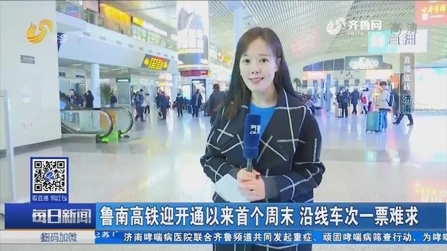【直播连线】鲁南高铁迎开通以来首个周末 沿线车次一票难求