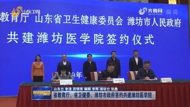 省教育厅、省卫健委、潍坊市政府签约共建潍坊医学院