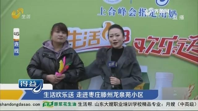 生活欢乐送 走进枣庄滕州龙泉苑小区