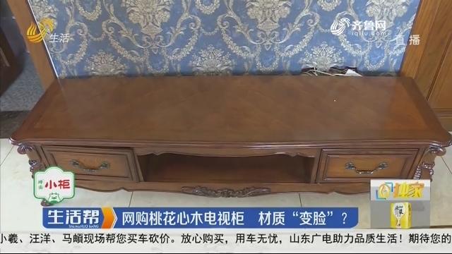 """【独家】烟台:网购桃花心木电视柜 材质""""变脸""""?"""