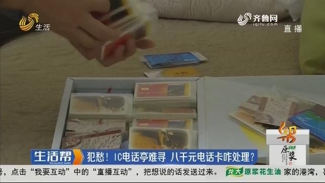 淄博:犯愁!IC电话亭难寻 八千元电话卡咋处理?
