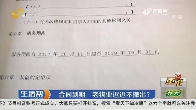 【重磅】枣庄:合同到期 老物业迟迟不撤出?