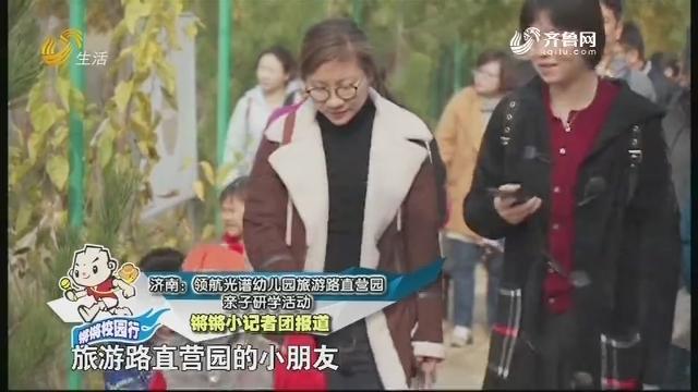 20191130《锵锵校园行》:济南:领航光谱幼儿园旅游路直营园 亲子研学活动