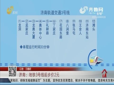 济南:地铁3号线起步价2元