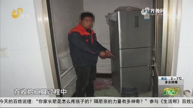 淄博:冰箱后面藏6500元 私房钱不翼而飞