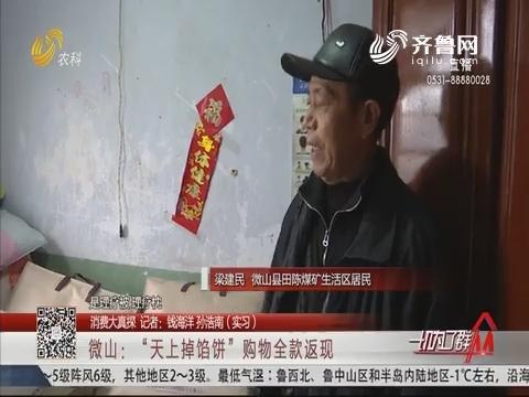 """【消费大真探】微山:""""天上掉馅饼"""" 购物全款返现"""