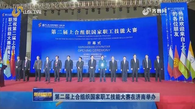 第二届上合组织国家职工技能大赛在济南举办