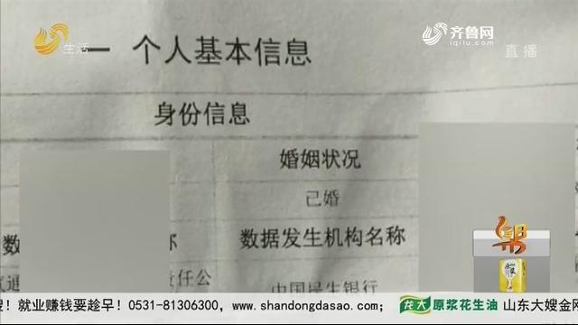 """济宁:贷款担保""""卡壳"""" 未婚男子竟然""""被结婚"""""""