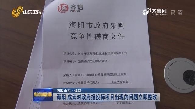 【问政山东·追踪 】海阳 成武对政府招投标项目出现的问题立即整改