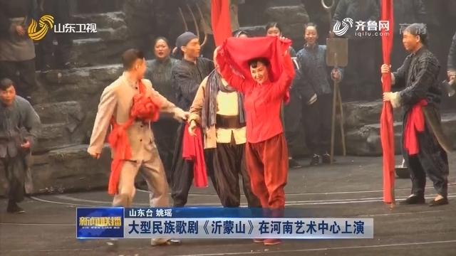大型民族歌剧《沂蒙山》在河南艺术中心上演