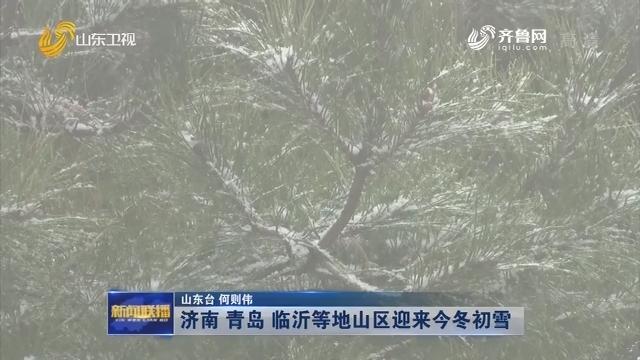 济南 青岛 临沂等地山区迎来今冬初雪