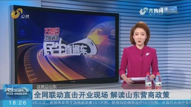 全网联动 解读山东营商政策