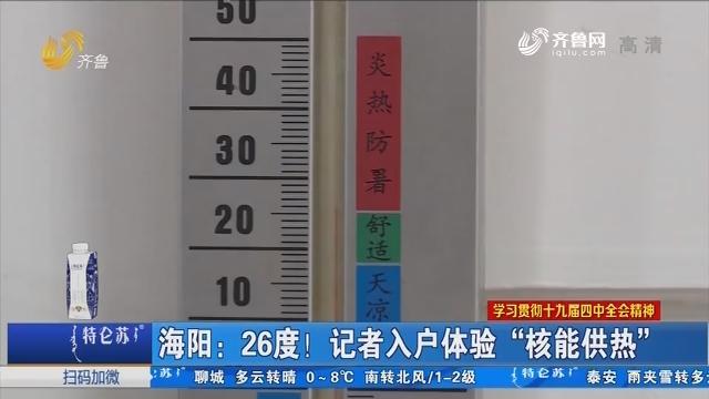 """海阳:26度!记者入户体验""""核能供热"""""""