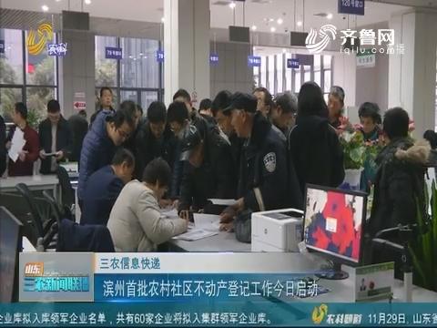 【三农信息快递】滨州首批农村社区不动产登记工作今日启动