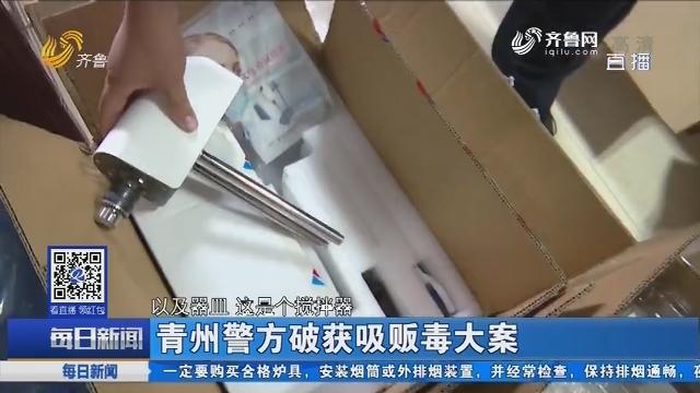 青州警方破获吸贩毒大案