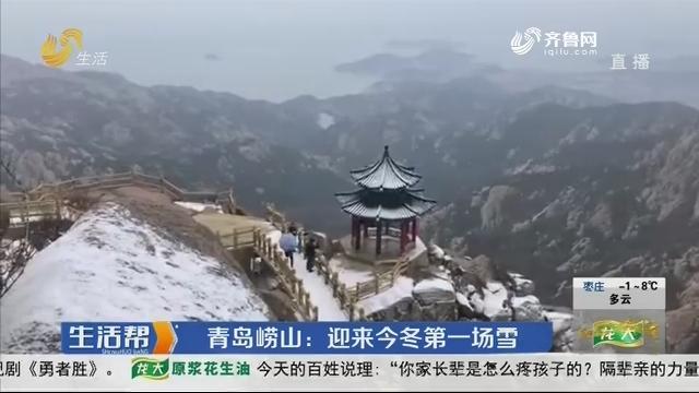 青岛崂山:迎来今冬第一场雪