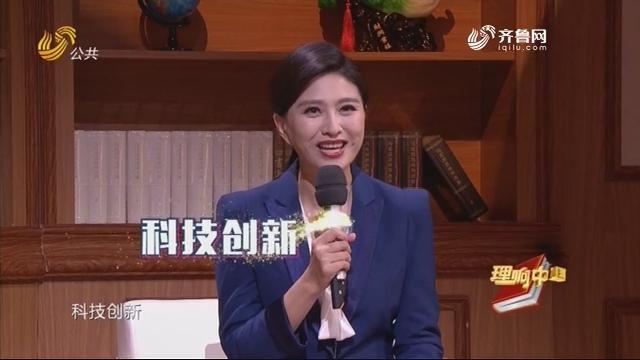 20191130《理响中国》:科技创新