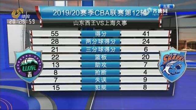 山东西王VS上海久事(中)