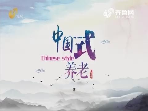 2019年11月30日《中国式养老》完整版