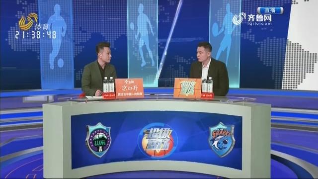 山东西王VS上海久事(下)