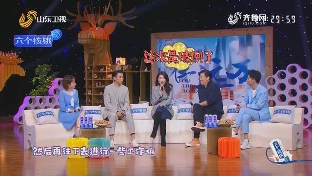 20191130《花漾剧客厅》:刘云天的关键词