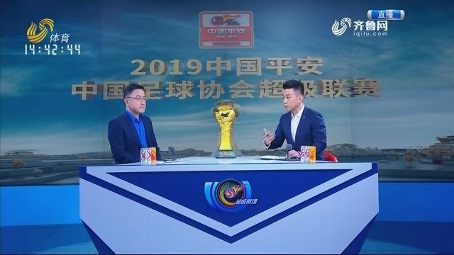 北京中赫国安VS山东鲁能泰山(上)