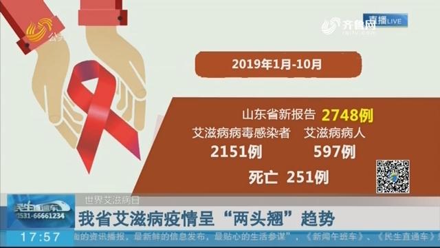 """山东省艾滋病疫情呈""""两头翘""""趋势"""