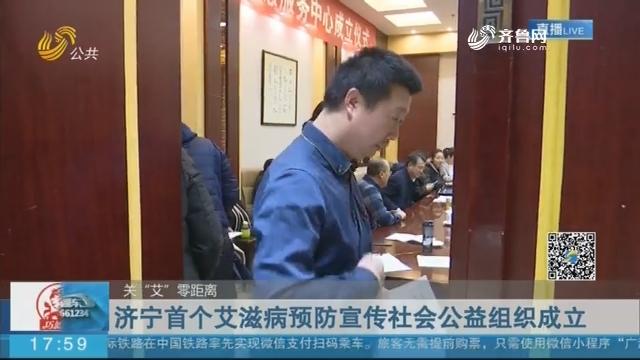 济宁首个艾滋病预防宣传社会公益组织成立