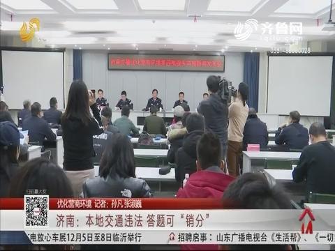 """【优化营商环境】济南:本地交通违法 答题可""""销分"""""""