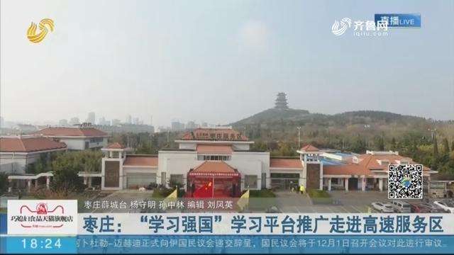 """枣庄:""""学习强国""""学习平台推广走进高速服务区"""