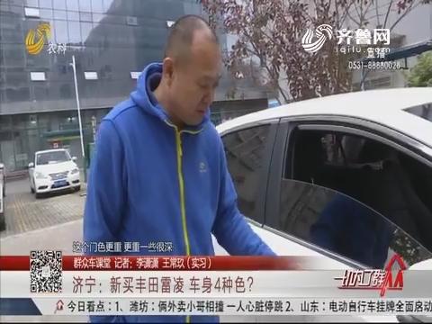 【群众车课堂】济宁:新买丰田雷凌 车身4种色?
